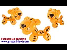 50th Birthday Decorations, Balloon Decorations, Balloon Ideas, Tiger Art, Pet Tiger, Ballon Animals, Animal Balloons, Halloween Balloons, One Balloon