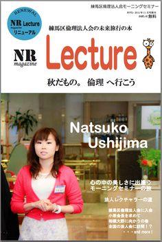 https://www.facebook.com/nerimaku.rinnri/photos/a.418705611506682.90935.335483616495549/815359468507959/?type=1&theater