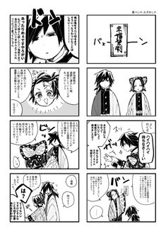 ゆるゆ(万世極楽教 (@ktcha666) さんの漫画 | 113作目 | ツイコミ(仮) Slayer Anime, Doujinshi, Illustration Art, Fan Art, Comics, Naruto, Ships, Geek, Twitter