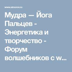 Мудра — Йога Пальцев - Энергетика и творчество - Форум волшебников с www.simoron.ru