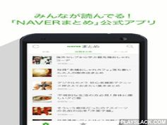 NAVER Matome Reader  Android App - playslack.com ,  All the hottest topics in one place! The official app for NAVER Matome is back– everyone's reading it!Get all the latest buzz in the new and improved official app for NAVER Matome. Everyone's reading it! The new design makes it easier to read all your favorite stories than ever before! Use your free time to catch up on all the latest news from the internet and TV.Check out these topics!・Girls・News & Gossip・Restaurants &amp…