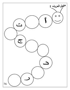 Arabic booklet first Free Printable Alphabet Worksheets, Letter Worksheets For Preschool, Writing Practice Worksheets, Preschool Writing, Arabic Alphabet Letters, Alphabet Letter Crafts, Arabic Alphabet For Kids, Arabic Handwriting, Learn Arabic Online