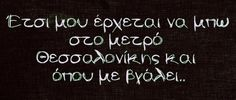Love Of My Life, Life Is Good, My Love, Best Quotes, Funny Quotes, Thessaloniki, Greek Quotes, Just For Laughs, The Funny