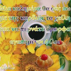 Εικόνες Καλημέρα Με Λόγια Καλημέρα Από Καρδιάς!! - Giortazo.gr Good Morning, Fruit, Night, Buen Dia, Bonjour, Good Morning Wishes