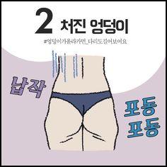 #1_ '이 운동' 절대하지마세요! 잘못 운동하면 뚱뚱해보이는 근육들 : 네이버 포스트 Squats, Athletic Tank Tops, Health Fitness, Exercise, Diet, Workout, Healthy, Women, Makeup