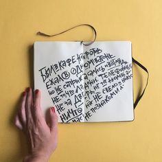 #ВРассинхроне #REpac #music #rap #text #lettering #handmadefont #goodtype #inspiration #mashabutorina