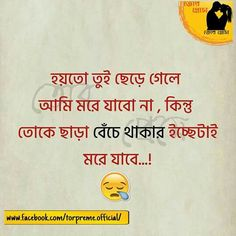 Sad Love Quotes, Romantic Love Quotes, Bengali Memes, Short Jokes Funny, Bangla Quotes, Thankful, Romantic Quotes