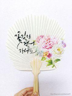 4번째 이미지 Napkins, Tableware, Blog, Calligraphy, Hand Fans, Penmanship, Dinnerware, Towels, Dinner Napkins