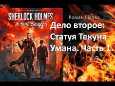 Sherlock Holmes: The Devil`s Daughter. [#1] Дело второе: Статуя Текуна У...