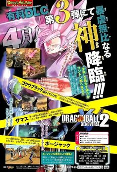 Dragon Ball: Xenoverse 2 – svelato il DLC Pack 3!