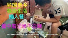智利 独居 生活-懒人餐 Texts, Language, Messages, Music, Youtube, Musica, Musik, Muziek
