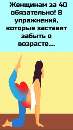Excercise, My Friend, Health Fitness, Yoga, Workout, Memes, Tips, Sports, Beauty