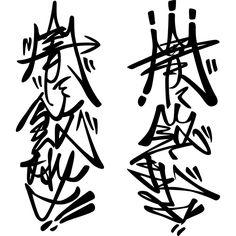 漢字・ひらがなタギング制作実績 -闇に飲まれよ- #タギングロゴ #グラフィティロゴ #ロゴTシャツ
