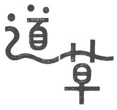 東京藝術大學 logo - Google 搜尋