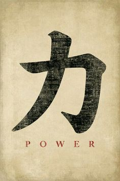 Japanese Calligraphy Power, poster print is part of tattoos - Inspirational posters and art prints at great prices Satisfaction Guarantee Chinese Symbol Tattoos, Japanese Tattoo Symbols, Japanese Symbol, Chinese Symbols, Japanese Letters Tattoo, Japanese Quotes, Japanese Words, Japanese Art, Japanese Sleeve