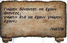 Funny Phrases, Funny Quotes, Unique Quotes, Inspirational Quotes, Wisdom Quotes, Life Quotes, Perfect Word, Greek Words, Greek Quotes