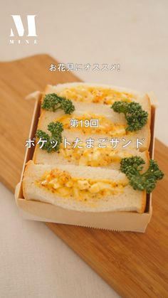2 eggs, mustard seeds, mayo and honey Easy Cooking, Cooking Recipes, Japenese Food, Bread Shop, Tasty, Yummy Food, Bento, Cute Food, International Recipes