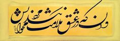 وان که در عشق ملامت نکشد مرد مخوانش ... Mohsen Shahghaleh