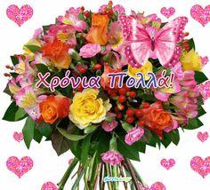 Κάρτες Με Ευχές Χρόνια Πολλά Κινούμενες Εικόνες giortazo Floral Wreath, Happy Birthday, Wreaths, Home Decor, Christmas Deco, Happy Brithday, Decoration Home, Room Decor, Urari La Multi Ani