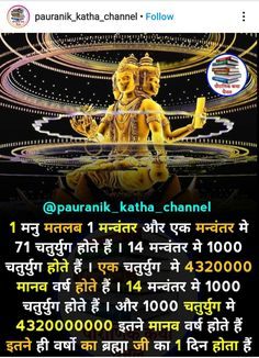 Interesting Facts In Hindi, Interesting Information, Weird Facts, Fun Facts, Vedas India, Hinduism Quotes, Ancient Indian History, Physics Formulas, Desi Quotes