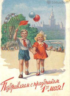 Открытка Поздравлям с праздником 1 мая 1953 год