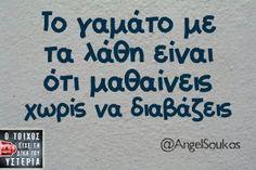 Το γαμάτο με τα λάθη… Greek Quotes, Me Quotes, Jokes, Greeks, Sayings, Fun, Husky Jokes, Lyrics, Ego Quotes