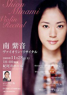 11/28(土)「飛翔」南 紫音 ヴァイオリン・リサイタル - Bravo! オペラ & クラシック音楽