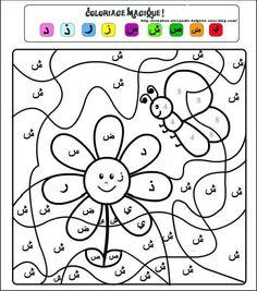 Arabic Alphabet Letters, Arabic Alphabet For Kids, Alphabet Writing, Alphabet Worksheets, Letter Activities, Preschool Activities, Learn Arabic Online, Arabic Phrases, Islam For Kids