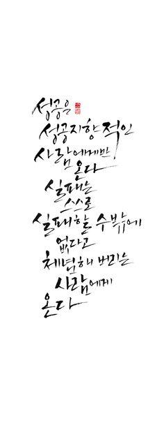 calligraphy_성공은 성공지향적인 사람에게만 온다. 실패는 스스로 실패할 수밖에 없다고 체념해버리는 사람에게 온다. _나폴레온 힐