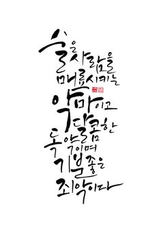 calligraphy_술은 사람을 매료시키는 악마이고 달콤한 독약이며 기분좋은 죄악이다_아우구스티누스