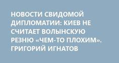НОВОСТИ СВИДОМОЙ ДИПЛОМАТИИ: КИЕВ НЕ СЧИТАЕТ ВОЛЫНСКУЮ РЕЗНЮ «ЧЕМ-ТО ПЛОХИМ». ГРИГОРИЙ ИГНАТОВ http://rusdozor.ru/2016/06/16/novosti-svidomoj-diplomatii-kiev-ne-schitaet-volynskuyu-reznyu-chem-to-ploxim-grigorij-ignatov/  Международное осуждение Волынской резни может стать прологом к трибуналу над современными бандеровцами… Фото:С точки зрения нынешних киевских властей и на этой фотографии ничего страшного не происходит…  Какой, по вашему мнению, проступок имеется в виду, когда…