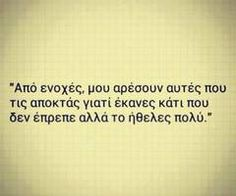 Find images and videos about greek quotes on We Heart It - the app to get lost in what you love. Favorite Quotes, Best Quotes, Love Quotes, Funny Quotes, Inspirational Quotes, Greek Words, Special Quotes, Greek Quotes, Crush Quotes