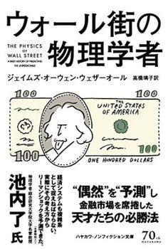 ウォール街の物理学者  カバーイラスト:長場雄(URL) カバーデザイン:早川書房デザイン室