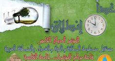 وتتوالي الأحداث الدولية والعالميه في مصر غداً يبدأ في مصر المؤتمر الدولى الخامس للاتحاد العربى للتنمية المستدامة و البيئة مستقبل منظومة الطاقة و المياه والغذاء و تغير المناخ بالمنطقة العربية مصر | وكالة انباء البرقية التونسية الدولية