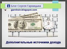 Инфобизнес Гарницына: Дополнительные источники дохода