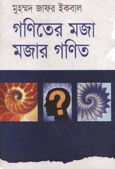 Online Public Library of Bangladesh: গণিতের মজা, মজার গণিত