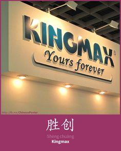 胜创 - Shèng chuàng - Kingmax