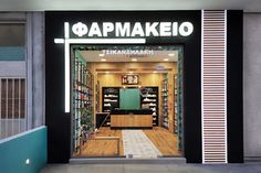 The timber on the floor is girdled with a strip of marble in varying shapes and elegant pathway tiles leading from the entrance to the service counter. The teal color on the walls and the white ceiling illuminates the space and balances the hardness of the metal to highlight the products.