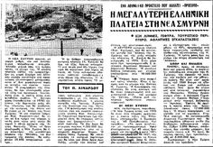 """Εφημερίδα """"Το Βήμα"""", Κυριακή 19 Ιανουαρίου 1969"""