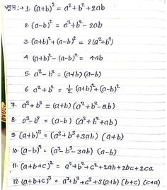 Algebra Handwritten Notes in Hindi PDF for SSC CGL Exams Download   Dear Aspirants, Today we are sharing Algebra Hand Written Notes fo...