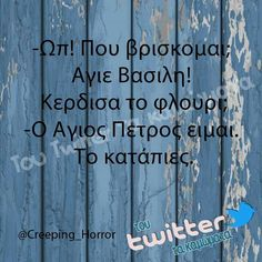 Funny Greek Quotes, Burst Out Laughing, Out Loud, Funny Photos, Just In Case, Haha, Hilarious, Jokes, Wisdom