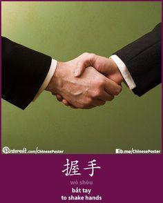握手 - wò shǒu - bắt tay - to shake hands