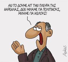 """Το αιχμηρό σκίτσο του Αρκά για τις καρέκλες και τους πολιτικούς - """"Μιλάμε για..."""" Greek Memes, Funny Drawings, Funny Images, Kai, Me Quotes, Ecards, Clip Art, Outdoors, Humor"""