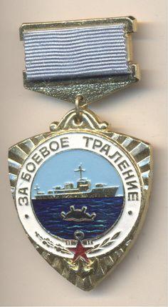 За боевое траление ВМФ СССР