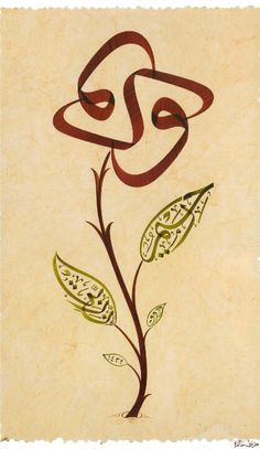 "إن ربي رحيم ودود ""Indeed my Lord is the Most Merciful, the Most Loving Arabic Calligraphy Art, Arabic Art, Calligraphy Letters, Turkish Art, Doodles, Letter Art, Art And Architecture, Tribal Tattoos, Flower Art"