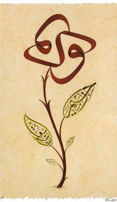 Arte caligráfico iraquí.