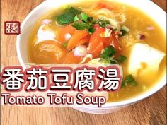 Chinese Soup Recipes, Tomato Soup Recipes, Tofu Recipes, Asian Recipes, Vegetarian Recipes, Cooking Recipes, Healthy Recipes, Ethnic Recipes, Tofu Soup