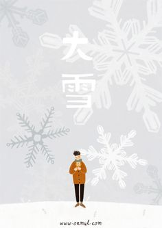 © Oamul Lu - Winter in China!(The 24 Solar Terms)