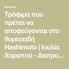 Τρόφιμα που πρέπει να αποφεύγονται στο θυρεοειδή Hashimoto | Ιουλία Χαριστού - Διατροφολόγος Διαιτολόγος Θεσσαλονίκη