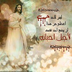 ليس لاحد حب اعظم من هذا ان يضع احد نفسه لاجل احبائه  (Jesus christ) Passion of the Christ